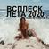 I LOVE DJ BATON - ВСПЛЕСК ЛЕТА image