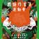 2020國語世大運 image