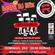 Retroactivity Radio - Retro DJ Mix especial 1 ANO da Retro image