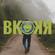 #BKOKR 004 [Be Kind or Kick Rocks] image