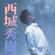 SMOOOTH HIDEKI: Tribute to Hideki Saijo image