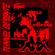 TUNNEL DETENTE #8 Feat. BM'Cab image