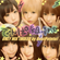 DEMPAGUMI.inc ONLY MIX (MIXED by BeatPoteto) image