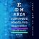 Mix[c]loud - AREA EDM 53 - 20/20 Part 2 image