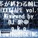 冬が終わる前にMIXXXTAPE vol.2/DJ 狼帝 a.k.a LowthaBIGK!NG image