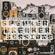 Speaker Breaker Sessions Vol.4 image