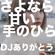 さよなら甘い手のひら / DJありがとう image