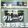 ネオ平成グルーヴ / DJありがとう image