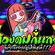 (เพลงแดนซ์มันๆ เบสโครตแน่น) 3 ช่า ช้าโด้ REMIX 2020 ( Nonstopmix ) Dj-MuyongRemix image
