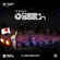 Dash Berlin - Live at Ultra Japan 2019 image