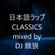 日本語ラップCLASSICS mixed by DJ餓狼 image