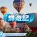 輝遊記 GoWestReplay 2020-09-06 image