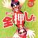 4/30 「全押し!」 DJ_Procyon mix image