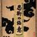 ninjazz vol 1. image