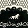 Muslimgauze Memorial, Part V (29.01.19) w/ Cheb Gero image