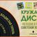 Радиошоу 'Кружатся диски' с Владиславом Тополем image
