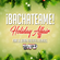 ¡Bachateame! Part 6: Holiday Affair - Urban Bachata & Remixes image