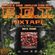 F.O.T MIXTAPE -SIDE B (45 min) by DJ SOUMA & THE FIELDZ OF TERROR ARTISTZ image