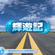 輝遊記 GoWestReplay 2020-09-13 image