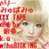 きゃりーぱみゅぱみゅ MIXXX TAPE/DJ 狼帝 a.k.a LowthaBIGK!NG image