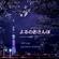 よるのおさんぽ | Chill, Pop, Japanese【日本語ラップMIX】【すなやまチル倶楽部】 image