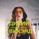 I LOVE DJ BATON - ДИКИЙ ВИКЭНД image