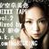 安室奈美恵 MIXXX TAPE vol.2/DJ 狼帝 a.k.a LowthaBIGK!NG image