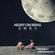 NIGHT CRUISING 夜間飛行 - World jazz mix DJTadokoro 08/27/2020 image