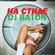 I LOVE DJ BATON - НА СТИЛЕ image