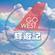 輝遊記 GoWest (Reborn) 20150419 image