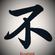 Fushigi image