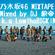 乃木坂46MIXTAPE/DJ 狼帝 a.k.a LowtaBIGK!NG image