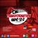 Transformation Radio 12:2 presents: Xoul City image