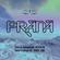 PRANA Live in Switzerland 2019.04.06 image