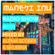MANEKI INU Radio Show #001 Disco House by ALPHA SCORPII & SKUBINA image