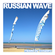 Russian Wave  Festival - 15 Years - Hurghada / Egypt image