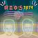 RIOS 7879 - Feliz Corriente Nuevo (DJ Wisle b2b DJ Paella - NYE/nochevieja 2020/2021) image