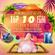 Top 10 EDM Countdown with Freestyle Chulo & DJ Lexx 7-21-20 image