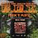F.O.T. MIXTAPE -SIDE A (45 min) by DJ SOUMA & THE FIELDZ OF TERROR ARTISTZ image