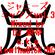 ジャニーズミックスvol.3/DJ 狼帝a.k.aLowthaBIGK!NG image