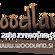 DJ contest WOODLAND Festival 2018: iD image