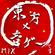 東方Project × 音ゲーMIX by.YASU image