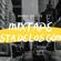 Mixtape Fiesta de los Gómez image
