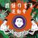 國語作業簿接力賽DJ SON666 image