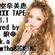 安室奈美恵 MIXXX TAPE vol.1/DJ 狼帝 a.k.a LowthaBIGK!NG image