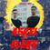 ASKEL & ELERE Guest Mix - H&S SPECIALS 2021 [Liquid Drum And Bass Mix] image