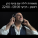 בועז כהן - משמרת לילה - תוכנית מלאה #745 ב 19.7.2021 - באקו 99 אף.אם image