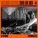 DJ Storm - Live Series 2018 image