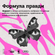 Формула Правди І Олександр Голіков І Соціологія І ЛЮК image