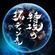 TAKU CHANNEL 5/28 [JAPANESE REGGAE SELECTION Vol.2] image